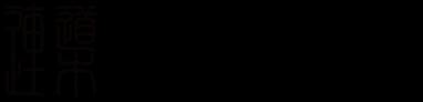 北海道木材産業協同組合連合会